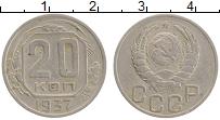 Изображение Монеты СССР 20 копеек 1937 Медно-никель XF