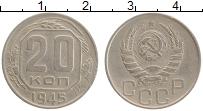 Изображение Монеты СССР 20 копеек 1945 Медно-никель XF
