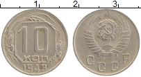 Изображение Монеты СССР 10 копеек 1949 Медно-никель XF