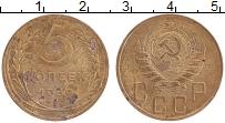 Изображение Монеты СССР 5 копеек 1939 Латунь VF
