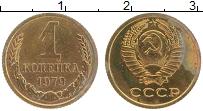 Изображение Монеты СССР 1 копейка 1979 Латунь UNC-