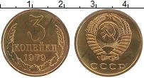 Изображение Монеты СССР 3 копейки 1979 Латунь UNC-