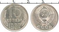 Продать Монеты  15 копеек 1982 Медно-никель