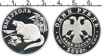 Продать Монеты  1 рубль 2000 Серебро