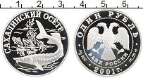 Продать Монеты  1 рубль 2001 Серебро