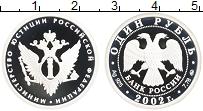 Изображение Монеты Россия 1 рубль 2002 Серебро Proof Министерство юстиции