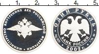 Изображение Монеты Россия 1 рубль 2002 Серебро Proof Министерство внутрен
