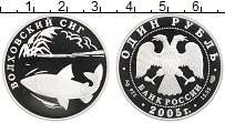 Изображение Монеты Россия 1 рубль 2005 Серебро Proof Волховский сиг