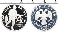 Изображение Монеты Россия 1 рубль 2005 Серебро Proof Морская пехота. Совр