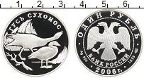 Изображение Монеты Россия 1 рубль 2006 Серебро Proof Гусь сухонос