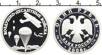 Изображение Монеты Россия 1 рубль 2006 Серебро Proof Воздушно-десантный в