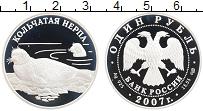 Изображение Монеты Россия 1 рубль 2007 Серебро Proof Кольчатая нерпа
