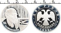 Изображение Монеты Россия 2 рубля 1998 Серебро Proof 135 лет со дня рожде