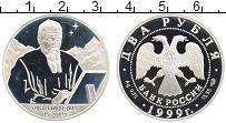 Изображение Монеты Россия 2 рубля 1999 Серебро Proof 125 лет со дня рожде