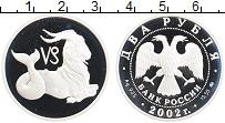 Изображение Монеты Россия 2 рубля 2002 Серебро Proof Знаки зодиака. Козер