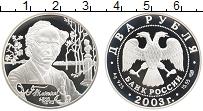 Изображение Монеты Россия 2 рубля 2003 Серебро Proof 200 лет со дня рожде