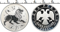 Изображение Монеты Россия 2 рубля 2005 Серебро Proof Знаки зодиака. Лев