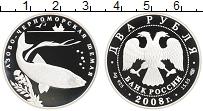 Изображение Монеты Россия 2 рубля 2008 Серебро Proof Азово-Черноморская ш