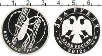 Изображение Монеты Россия 2 рубля 2012 Серебро Proof Небесный усач
