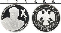 Изображение Монеты Россия 2 рубля 2013 Серебро Proof 100 лет со дня рожде
