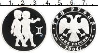 Изображение Монеты Россия 3 рубля 2004 Серебро Proof Знаки зодиака. Близн
