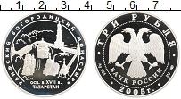 Изображение Монеты Россия 3 рубля 2005 Серебро Proof- Раифский Богородский