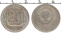 Изображение Монеты СССР 20 копеек 1941 Медно-никель XF