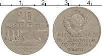Изображение Монеты СССР 20 копеек 1967 Медно-никель XF 50 лет Советской вла