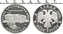Изображение Монеты Россия 3 рубля 1992 Серебро Proof Академия наук