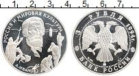 Изображение Монеты Россия 3 рубля 1994 Серебро Proof А.Иванов