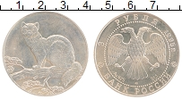 Изображение Монеты Россия 3 рубля 1995 Серебро UNC Соболь. ЛМД