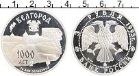 Изображение Монеты Россия 3 рубля 1995 Серебро Proof 1000 лет Белгороду