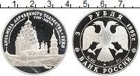 Изображение Монеты Россия 3 рубля 1995 Серебро Proof Ансамбль деревянного