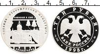 Изображение Монеты Россия 3 рубля 1998 Серебро Proof Свято-Сторожевский м