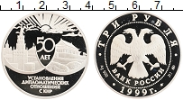 Изображение Монеты Россия 3 рубля 1999 Серебро Proof 50 лет дипломатическ