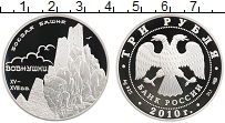 Изображение Монеты Россия 3 рубля 2010 Серебро Proof Боевая башня Вовнушк