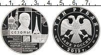 Изображение Монеты Россия 3 рубля 2012 Серебро Proof Сезоны французского