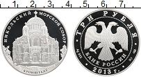 Продать Монеты  3 рубля 2013 Серебро