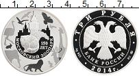 Изображение Монеты Россия 3 рубля 2014 Серебро Proof 150 лет Московскому
