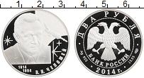 Изображение Монеты Россия 2 рубля 2014 Серебро Proof 100 лет со дня рожде