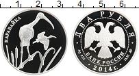 Продать Монеты  2 рубля 2014 Серебро