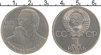 Изображение Монеты СССР 1 рубль 1985 Медно-никель XF Фридрих Энгельс