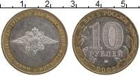 Изображение Монеты Россия 10 рублей 2002 Биметалл XF Министерство внутрен