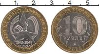Изображение Монеты Россия 10 рублей 2005 Биметалл XF 60 лет Победы. ММД