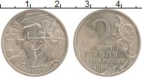 Изображение Монеты Россия 2 рубля 2000 Медно-никель XF 55-я годовщина Побед