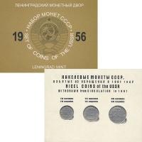 Изображение Подарочные монеты СССР Набор 1956 года 1956 Медно-никель XF Набор из трёх монет