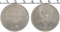 Изображение Монеты СССР 5 рублей 1990 Медно-никель XF Матенадаран. Институ