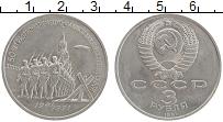 Изображение Монеты СССР 3 рубля 1991 Медно-никель XF 50 лет Разгрома неме