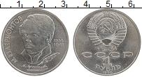 Изображение Монеты СССР 1 рубль 1989 Медно-никель XF 175 лет со дня рожде