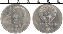 Изображение Монеты СССР 1 рубль 1990 Медно-никель XF 130 лет со дня рожде